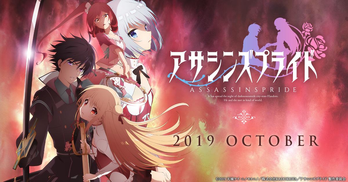 TVアニメ「アサシンズプライド」公式サイト